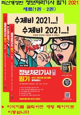 2021 정처기 필기 제2판 - PoP Up 210225.jpg