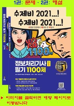 2021 정처기 필기 1100제-팝업.jpg