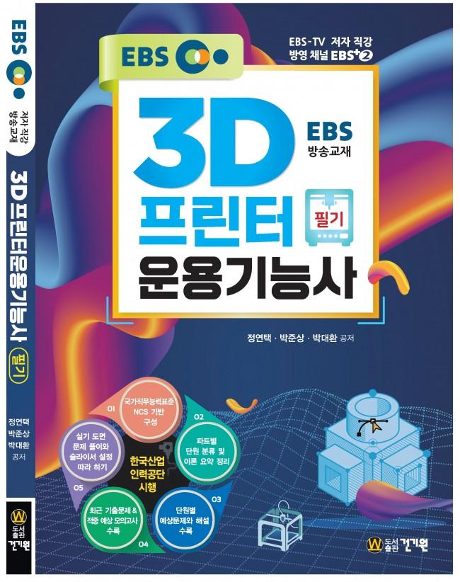 3D프린터운용기능사 필기-표지변환.jpg