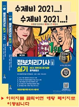 2021 정처기 실기 3판-팝업.jpg