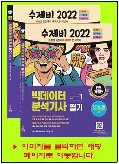 2022 빅데이터 제3판[전면 개정판].jpg